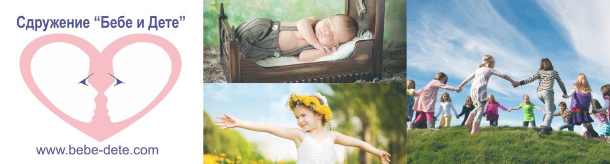 """Сдружение """"Бебе и дете"""" – щастливи деца и родители"""